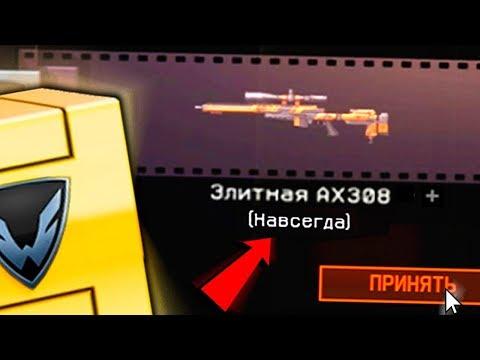 КОРОННЫЙ AX308 НАВСЕГДА ✔ Открыл БАГОМ коробки удачи за короны! - WARFACE