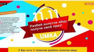 Конкурс и Акции на UmkaMall Разбей золотое яйцо получи приз