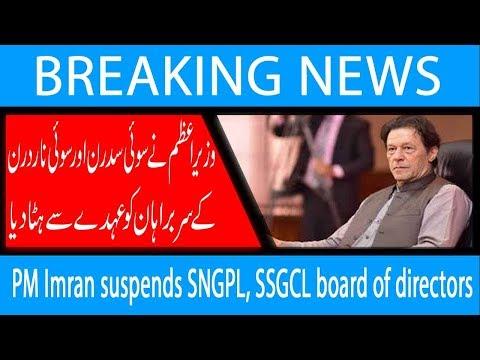 PM Imran suspends SNGPL, SSGCL board of directors | 9 Jan 2019 | 92NewsHD