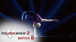 Половинки - Сезон 2 - Выпуск 8 - 11.10.2016