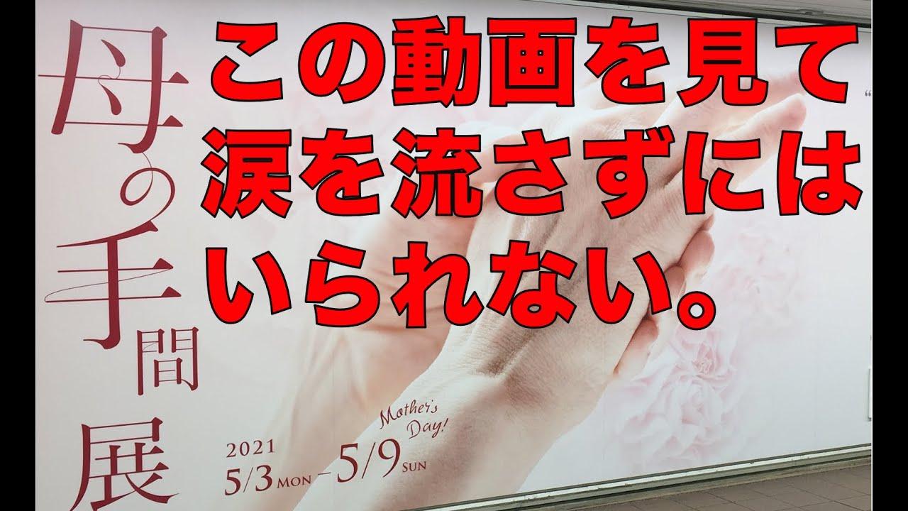 母の日『母の手間展』