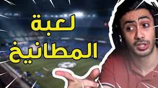 فيفا 21 - لعبت ضد شخص عنده أغلى فريق في اللعبة ! 💰🔥 | FIFA 21