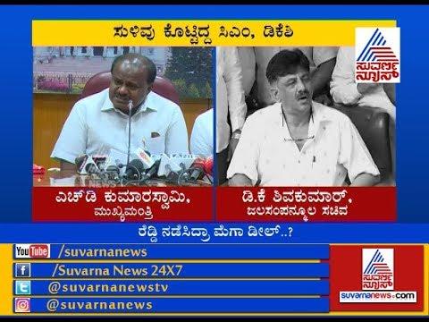 CM Kumaraswamy & DK Shivakumar Gave Hint On BJP's Operation Kamala & Jardhan Reddy Deal Case