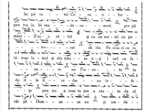 Dogmatic Theotokion: Plagal 4 (Romanian)
