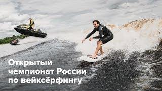 Открытый Чемпионат России по Вейксерфингу 2017
