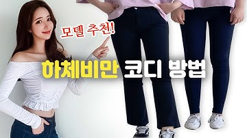 모델추천😊 하체, 허벅지, 종아리 부자 주목 ‼️ 통통한 다리가 날씬해 보이고 길어 보이는 체형 커버 바지 추천! [하체통통 / 하체비만 / 체형커버코디 / 다리길이]