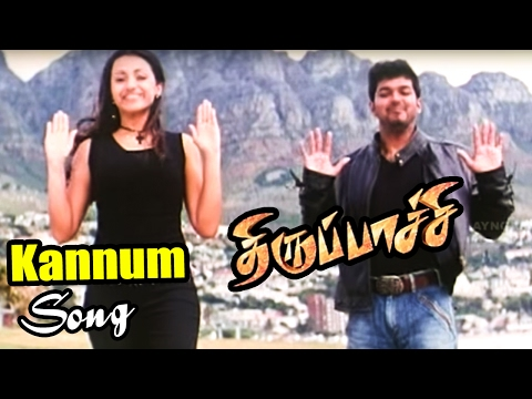 Thirupachi | Tamil Movie Video Songs | Kannum Kannumthan Video Song | Vijay Dance | Vijay Song | VJ