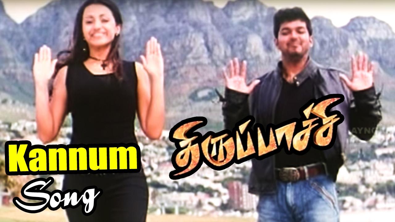 Download Thirupachi | Tamil Movie Video Songs | Kannum Kannumthan Video Song | Vijay Dance | Vijay Song | VJ