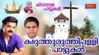 Kadathuruthy Palli Pattukal # Christian Devotional Songs Malayalam # Knanaya Pattukal