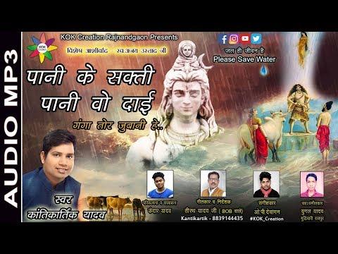 PANI KE SAKTI PANI DAI | Singer - Kantikartik | CG Jas Geet | KOK Creation Rajnandgaon