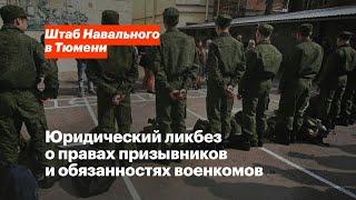 Ликбез о правах призывников и обязанностях военкомов