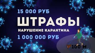 Штраф за нарушение карантина в России  2020 г