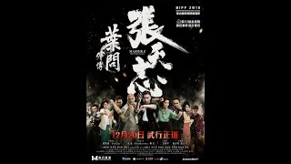 Master Z: The Ip Man Legacy Soundtrack -- Master Z By Da Wei 葉問外傳:張天志 原聲音樂