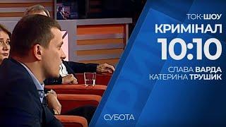 "Ток-шоу ""Кримінал"" на каналі ""Прямий"",  за участі адвоката Андрія Приходько"