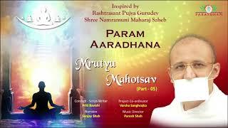 Param Aaradhana – Part 5/5 | Mrutyu Mahotsav | Rashtrasant Pujya Shree Namramuni Maharaj Saheb