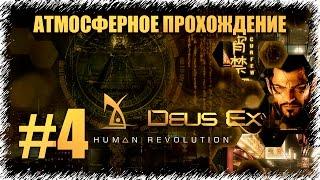 Deus Ex Human Revolution Directors Cut прохождение на русском языке от Артема Динамика Приключения в киберпанк вселенной