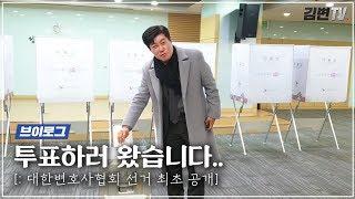 [변호사 브이로그 김변TV] 투표하러 왔습니다...