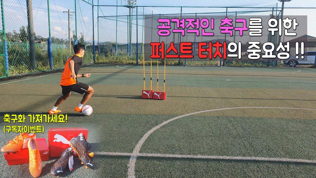 달리기 느린 사람도 공격적인 빠른 축구를 할 수 있는 퍼스트 터치 강좌 !! 퍼스트 터치의 중요성을 알려드립니다.!.!(feat.푸마축구화 이벤트)