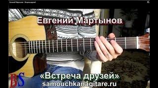 Евгений Мартынов - Встреча друзей (кавер) - Разбор на гитаре, Аккорды
