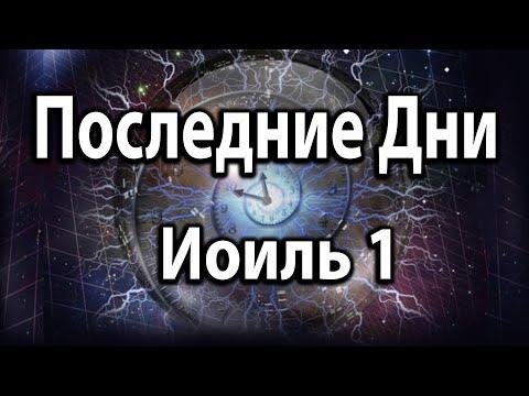Пророчество Иоиля - Последние Дни 1