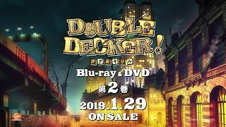 『DOUBLE DECKER! ダグ&キリル』 Blu-ray & DVD 第2巻 CM (30 sec)