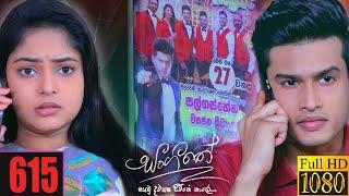 Sangeethe | Episode 615 31th August 2021 Thumbnail