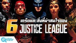 รวม 6 เกร็ดและสิ่งที่น่าสนใจของ Justice League!