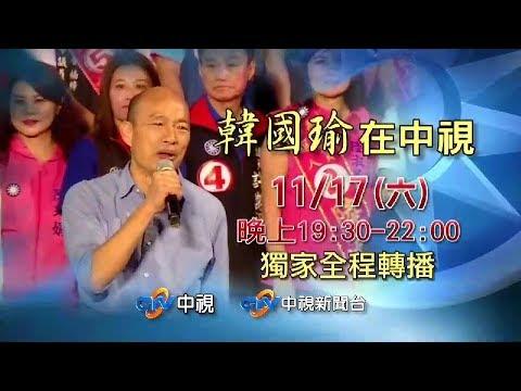 #韓國瑜 打造高雄全台首富之夜  11/17 1900起~全程網路直播!
