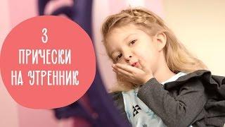 видео Прически в садик для девочек - как сделать на утренник и на каждый день? Фото