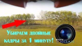 Sony vegas видеоурок - ресемплирование, правильный монтаж!