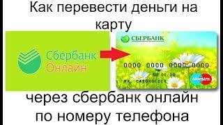 Как перевести деньги на карту через сбербанк онлайн по номеру телефона