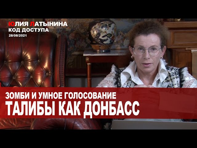 Юлия Латынина /Код доступа/ 28.08.2021/ LatyninaTV /