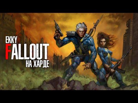 Классический Fallout 1 (1997 год) прохождение на харде через БОЛЬШИЕ стволы | Стрим
