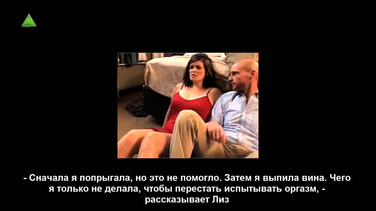 Оргазм рекордный видео