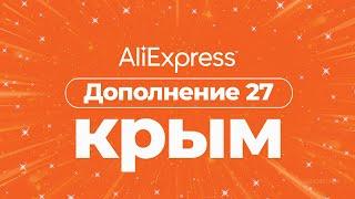 Крым в aliexpress