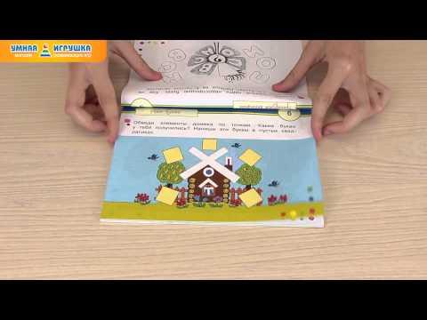 Книга «Веселые буквы», игры с картинками для малышей (3-5 лет)