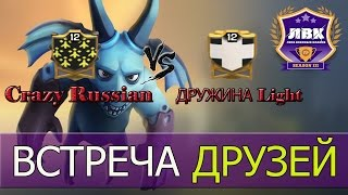 Crazy Russian VS Дружина Light [Clash of Clans]