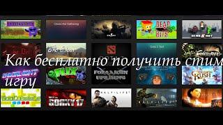№30 Как бесплатно получить стим (ключ)игру/free steam games/Free Steam Key ( халява,шара)