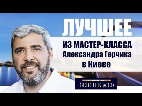 Герчик и Ко. Лучшее из мастер класса Александра Герчика. Форекс обучение Gerchik & Co.