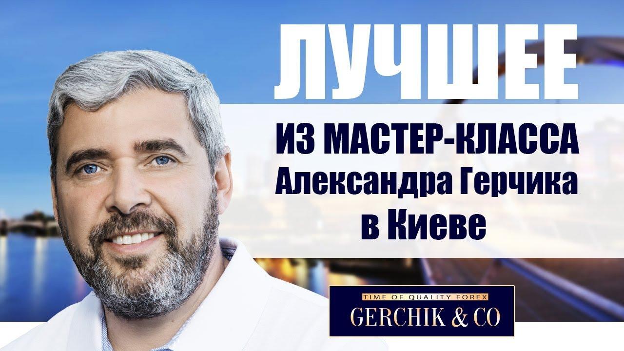 Стратег александра герчика на forex прогноз forex на 24.01.2012