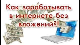 Зарабатываем деньги на wmzona com