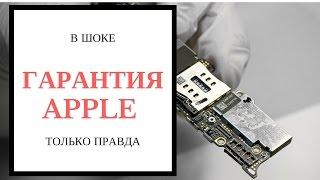 ВСЯ ПРАВДА ПРО ГАРАНТИЮ APPLE(, 2016-10-14T19:00:14.000Z)