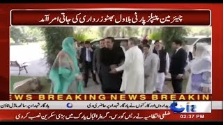 Maryam Nawaz Great Welcome To Bilawal Bhutto At jati Umra