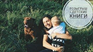 Видео про ДЕТСКИЕ КНИГИ | Белль и Бу