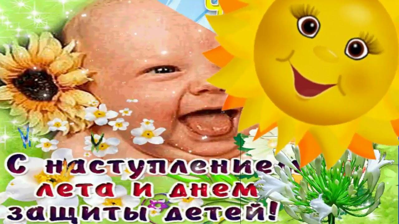С Днем защиты детей! - YouTube