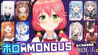 【 #ホロAmongUs 】綺麗な顔してるだろ、無害なエリートなんだぜ。【ホロライブ/さくらみこ】
