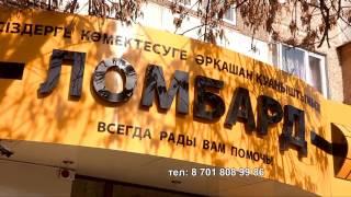 Имущество клиентов ломбарда, подвергшегося нападению, находится в полной сохранности(Имущество клиентов ломбарда в Шымкенте, подвергшегося нападению, находится в полной сохранности. Приемный..., 2017-01-11T17:44:43.000Z)