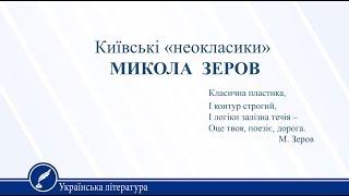 Урок 7. Українська література 11 клас