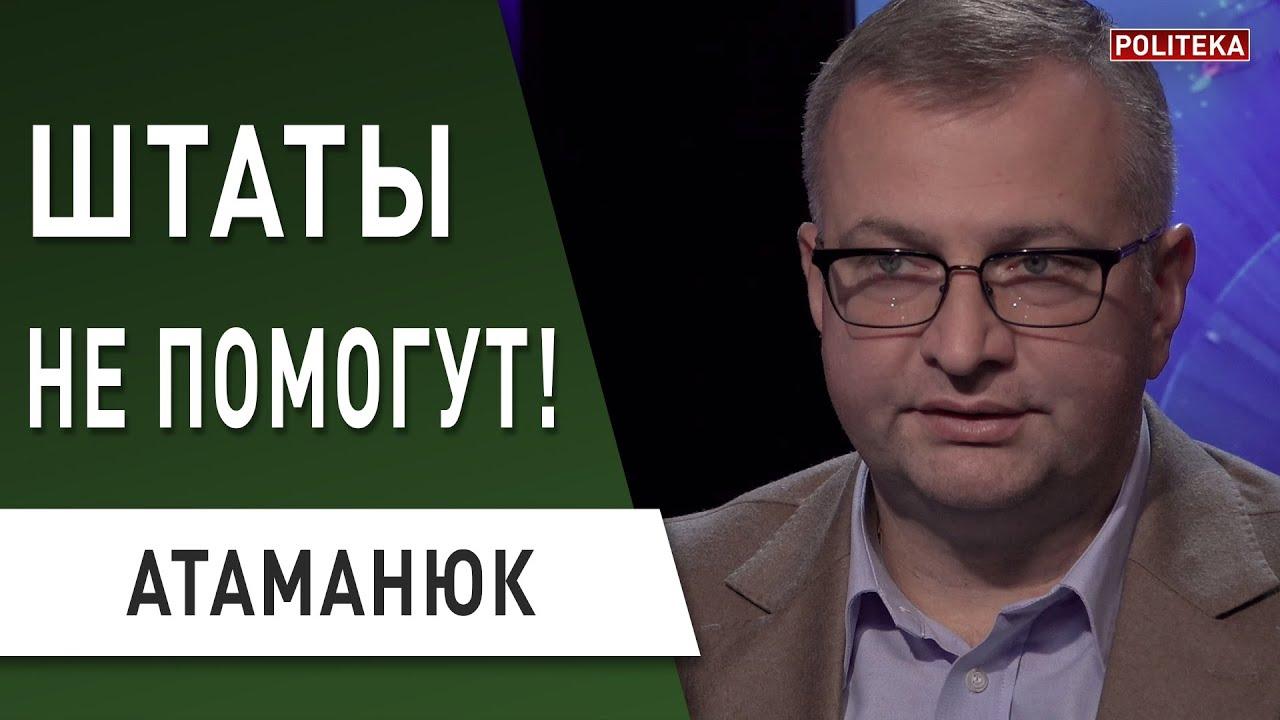 США объявили ультиматум Украине: ЗЕЛЕНСКИЙ, хватит покрывать коррупционеров! Атаманюк