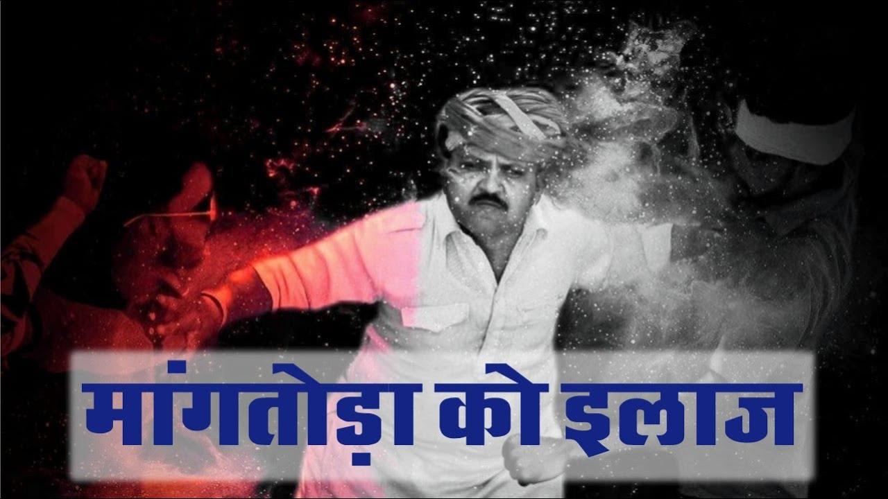 ||मांगतोड़ा को इलाज  || Mangtoda Ko Ilaaj ||Banwari Lal || Banwari Lal Ki Comedy